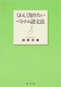 田原洋樹著、くわしく知りたいベトナム語文法の表紙絵
