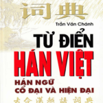 vol.57 漢越の勉強法