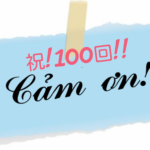 vol.100 祝!100回記念!! 人気記事ベスト5 振り返り