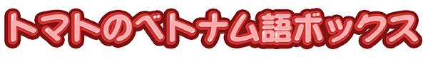 田畑トマトのベトナム語ボックス