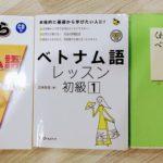 vol. 374 トマトの辛口参考書レビュー 文法編