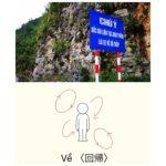 vol. 380 看板から学ぶベトナム語 ~liên tụcとtiếp tụcの違い / vềのコア~
