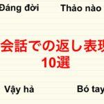 vol.403 2語で覚える! 会話での便利な返し表現10選