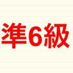 vol.421 [最新版]ベトナム語検定の過去問を解いてみよう ~準6級編~