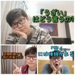 vol.431 [動画×3] ひとこと会話シリーズ 「うざい」「ところで」「びっくりした〜」はベトナム語で?