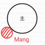 vol.452 mangのコアと使い方