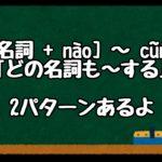 vol.470 [名詞 + nào] ~ cũngの用法