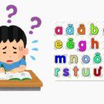 vol.476 「ベトナム語の発音は難しい」それってほんと?